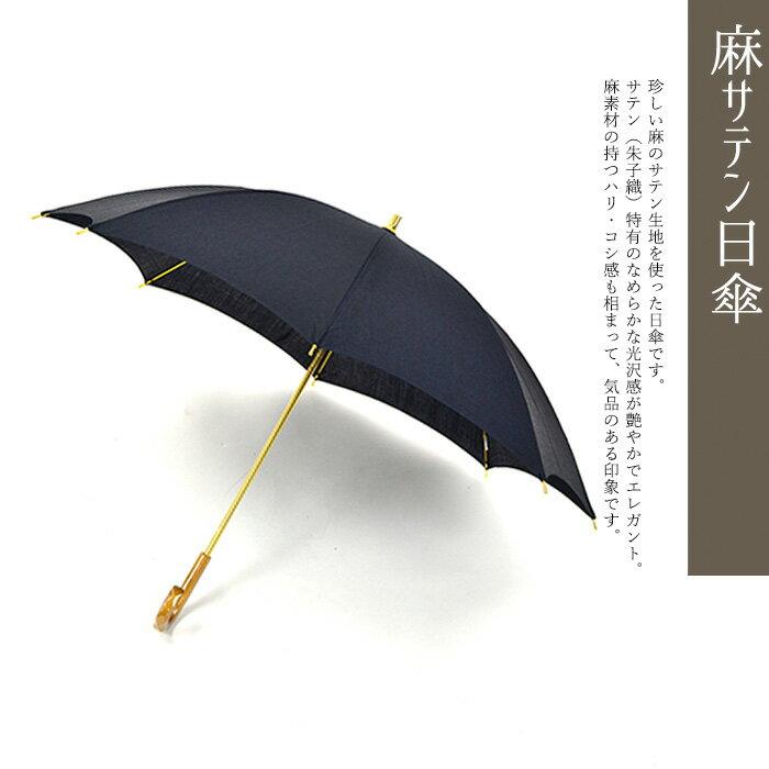 日本製 日傘 麻 サテン 日傘 長傘 8本骨 47cm 女性 長傘 傘 レディース 日傘 かさ カサ レデイース ladies