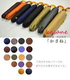 日本製雨傘|日傘としてもお使いいただけます。甲州織両面傘「かさね」|折りたたみ傘8本骨55cm|女性(レディース)(レディース)/2段折りたたみ傘