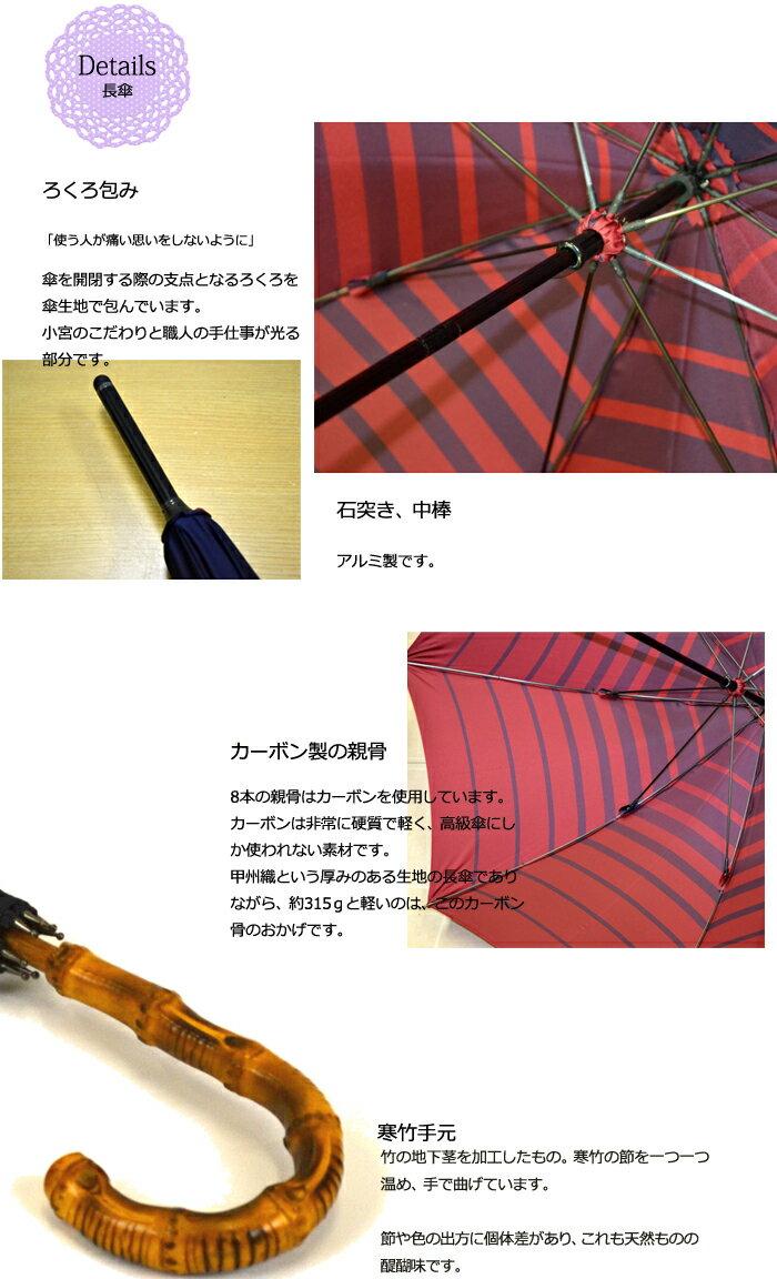 傘 雨傘 レディース 甲州織グラデーションボー...の紹介画像2