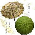 日本製 雨傘 甲州織ほぐし織「和花柄」 長傘12本骨55cm|傘 女性(レディース) 雨ガサ/かさ/カサ/レデイース/ladies