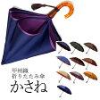 折りたたみ傘 8本骨55cm 傘 (晴雨兼用傘)日本製 雨傘・甲州織両面傘「かさね」|女性(レディース)2段折りたたみ傘|日傘 おりたたみ/折り畳み/折畳み/折畳/レデイース/ladies