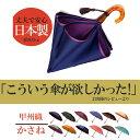 折りたたみ傘 レディース 「甲州織・かさね」2段折 日本製 ...
