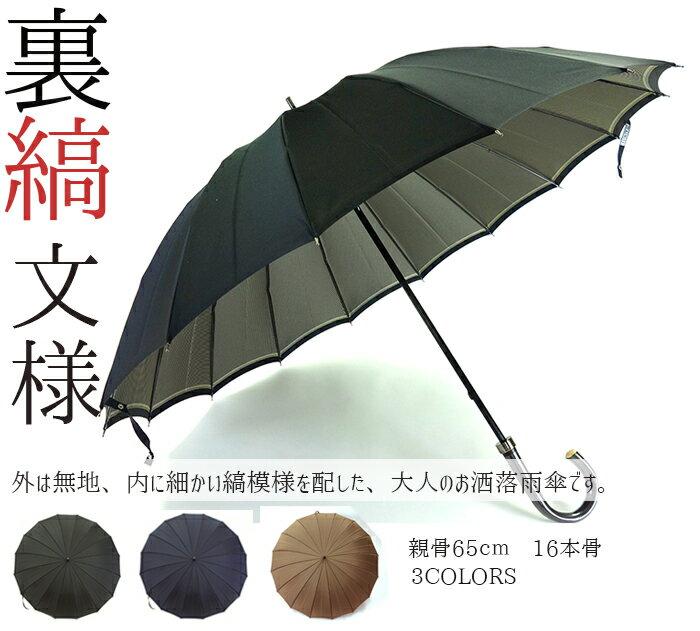 日本製雨傘 甲州織「裏縞(うらしま)」 長傘 16本骨65cm 傘 メンズ/雨傘 男性 MEN'S men's かさ カサ 傘 メンズ/雨傘