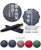 日本製 雨傘 撥水効果抜群のミラトーレ 傘 メンズ 折りたたみ傘 10本骨60cm 男性/2段折りたたみ men's/MEN'S/かさ/カサ/折り畳み傘/おりたたみ傘/折畳傘/折畳み傘