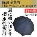 日本製 雨傘 撥水効果抜群のミラトーレ 折りたたみ傘 10本骨60cm 傘 メンズ 男性 2段折 耐...