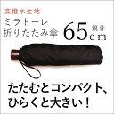 小宮商店 メンズ 日本製折り畳み傘「高撥水ミラトーレ 軽量折りたたみ傘」 <65cm8本骨> 男性 雨傘