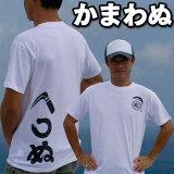 かまわぬ(kamawanu)[T-shirt][kanji][釣り]【楽ギフ包装】【レターパック対応】