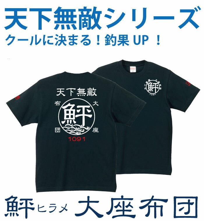 鮃 ヒラメ☆天下無敵Tシャツ [コットン/和柄...の紹介画像2
