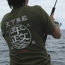 平政 ヒラマサ☆天下無敵Tシャツ [コットン/和柄/釣り tシャツ/オリジナルデザイン/日本]