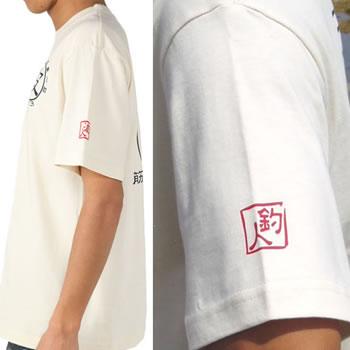 鮃 ヒラメ☆天下無敵Tシャツ [コットン/和柄...の紹介画像3