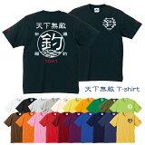 天下無敵 Tenka Muteki Series[T-shirt][kanji][釣り]【楽ギフ包装】