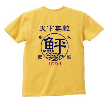 鮃 ヒラメ☆天下無敵Tシャツ [コットン/和柄/釣り tシャツ/オリジナルデザイン/日本]