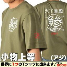 鯵 アジ☆天下無敵Tシャツ [コットン/和柄/釣り tシャツ/オリジナルデザイン/日本]