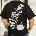 烏賊一筋 釣り人Tシャツ [コットン/和柄/釣り tシャツ/オリジナルデザイン/日本]