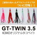 タコベイトGT-TWIN 3.5 釣具/即納