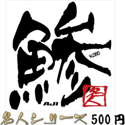 鯵(アジ) 名人シリーズステッカー 89×85mm[メール便送料無料☆ステッカー1700円(税別)以上お買い上げ][釣り ステッカー]