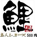 鯉(コイ) 名人シリーズステッカー 89×85mm[メール便送料無料☆ステッカー1700円(税別)以上お買い上げ][釣り ステッカー]