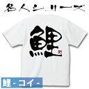 鯉 コイ☆名人Tシャツ [コットン/和柄/釣り tシャツ/オリジナルデザイン/日本]