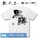 黒鱒 クロマス ブラックバス☆名人Tシャツ [コットン/和柄/釣り tシャツ/オリジナルデザイン/日本]
