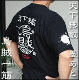 烏賊(ika) squid ink ver. イカ☆天下無敵 [墨あと][T-shirt][kanji][釣り]【楽ギフ包装】