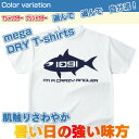[DRY] イレグイフィッシュTシャツ Fish Crazy Angler1091. [ドライ/和柄/釣り tシャツ/オリジナルデザイン/日本]