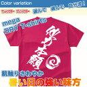 [DRY] 他力本願 釣り人Tシャツ [ドライ/和柄/釣り tシャツ/オリジナルデザイン/日本]