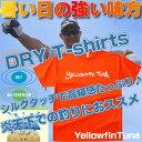 [DRY] YellowfinTuna2Tシャツ イエローフィンツナパート2 [ドライ/和柄/釣り tシャツ/オリジナルデザイン/日本]