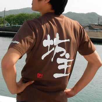 坊主 ボウズ☆名人Tシャツ [コットン/和柄/釣りtシャツ/オリジナルデザイン/日本]