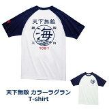天下無敵 Tenka Muteki Series[T-shirt][釣り]【楽ギフ包装】【楽ギフ名入れ】【レターパック対応】