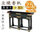 【黒塗り面朱仕上げ】立焼香机2尺5寸(天板幅75cm)