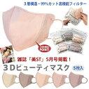衛生的な使い捨て不織布カラーマスク☆同色5枚入り