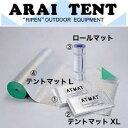 アライテント テントマット ARI051 テントマットL【銀マット】【インナーマット】【テントマット】【※ゆうメール不可】【RCP】