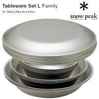 スノーピーク キャンプ食器 TW-021F テーブルウェアセット(Lファミリー) テーブルウェア キャンプ/バーベキュー用食器 アウトドア用食器 皿/カップ スタッキングの画像