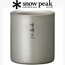 スノーピーク[snowpeak]TW-123(ワンカラー)スタッキングマグ雪峰H300(斬新な新発想テーブルウェアシリーズの雪峰)