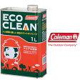 コールマン ホワイトガソリン 取寄 170-6759 エコクリーン(1L)【純正】【ホワイトガソリン】【燃料】【ECO CLEAN】【RCP】