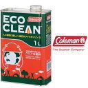 コールマン ホワイトガソリン 取寄 170-6759 エコクリーン(1L) 純正 ホワイトガソリン 燃料 ECO CLEAN RCP