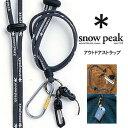 スノーピーク ネックストラップ UG-090 アウトドアストラップ【Snow Peak Outdoor Strap Gray】【ネックストラップ】【携帯ストラップ】【ナスカン】【着脱式バックル】【※ゆうメールOK】【YU_ML】【RCP】