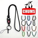 チャムス ニューランヤードロープネックストラップ CH61-0113 New Lanyard Rope ※ゆうパケットOK