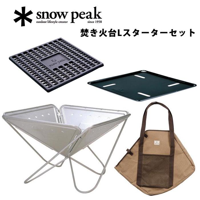【スノーピーク】焚火台 Lスターターセット
