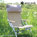 スノーピーク クッション UG-410 ローチェアクッションプラス【Low Chair Cushion Plus】【ローチェアオプション】【Takeチェアオプション】【クッション】【キャンプ】【RCP】