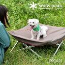 スノーピーク コット PT-042 ドッグコット【Dog Cot】【キャンプ】【犬用コット】【RCP】