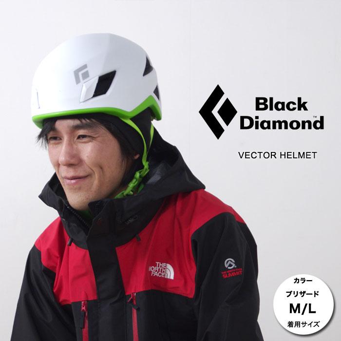 ブラックダイヤモンド ヘルメット BD12030 ベクター VECTOR HELMET クライミングヘルメット アルパインクライミング用ヘルメット 登山用ヘルメット 防護帽 スタッフ写真付