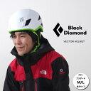 ブラックダイヤモンド ヘルメット BD12030 ベクター【VECTOR HELMET】【クライミングヘルメット】【アルパインクライミング用ヘルメット】【登山用ヘルメット】【防護帽】【スタッフ写真付】