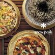 スノーピーク 皿 CS-330 パーティープレート【Party Plate】【皿】【ザル】【ボウル】【キャンプ】【RCP】