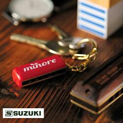 鈴木楽器製作所ハーモニカsuzukiMHK-5minoreミノーレ【ハーモニカ】【キーホルダー】【RCP】