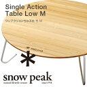 スノーピーク テーブル LV-071T ワンアクションちゃぶ台竹(M) ローテーブル キャンプ/アウトドア用テーブル 折りたたみテーブル ハンドル付収納カバー