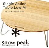 スノーピーク テーブル LV-071T ワンアクションちゃぶ台竹(M)【ローテーブル】【キャンプ/アウトドア用テーブル】【折りたたみテーブル】【ハンドル付収納カバー】【楽ギフ包装】【RCP】