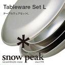 スノーピーク キャンプ食器 TW-021 テーブルウェアセット(L) テーブルウェア キャンプ/バーベキュー用食器 アウトドア用食器 皿/カップ