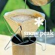 スノーピーク CS-113 フォールディングコーヒードリッパー 「焚火台型」【カフェアイテム】【ドリップ台】【コーヒーメーカー】【※ゆうメールOK】【YU_ML】【RCP】
