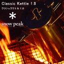スノーピーク ケトル CS-270 クラシックケトル1.8【ケトル】【ヤカン】【やかん】【湯沸かし】【RCP】